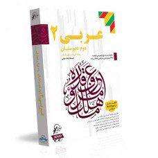 عربی-دوم-انسانی