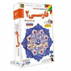 فارسی-2-یازدهم