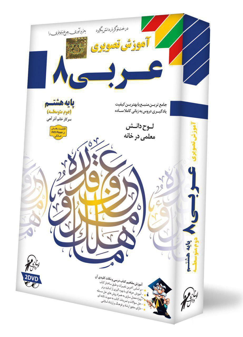 عربی-هشتم
