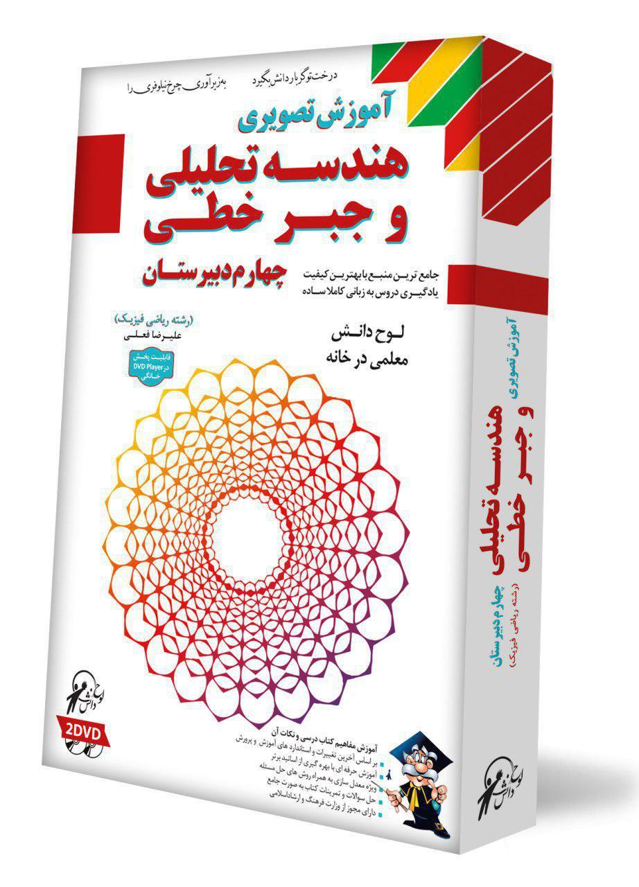 هندسه- تحلیلی- جبرخطی -چهارم- ریاضی