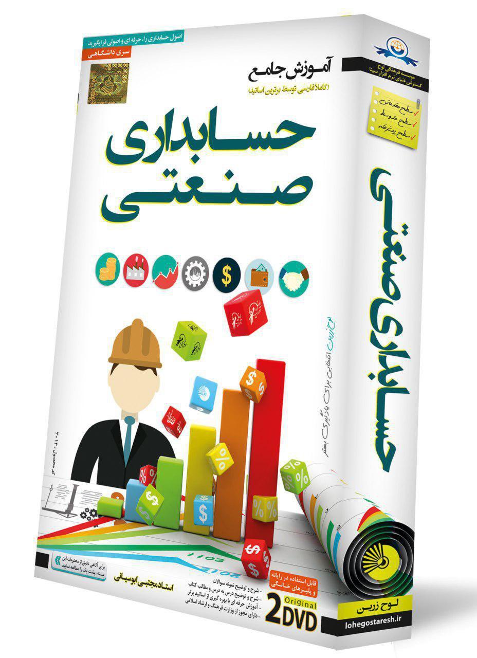 حسابداری-صنعتی