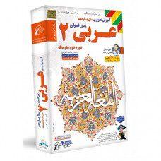 عربی-یازدهم