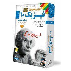 فیزیک-دهم-رشته-ریاضی