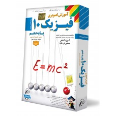 فیزیک-10-علوم-تجربی