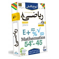 ریاضی-هشتم