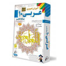 عربی-دهم-ریاضی-تجربی
