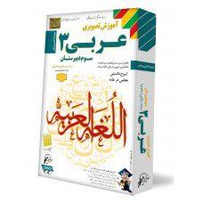 عربی-سوم