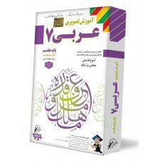 عربی،هفتم
