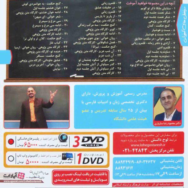 فارسی-3-دوازدهم