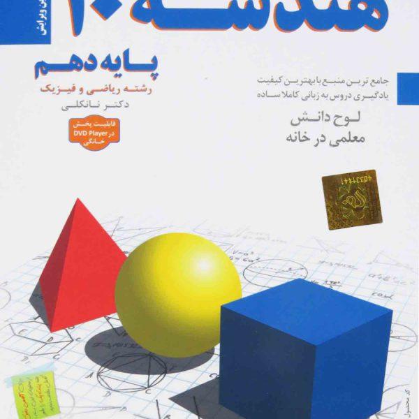 هندسه- دهم -ریاضی- فیزیک