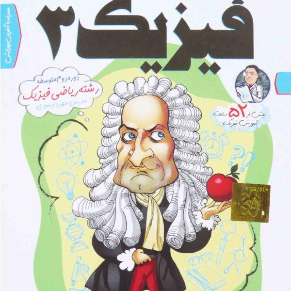 فیزیک-3- ریاضی