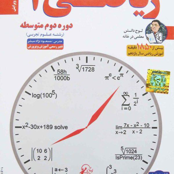 ریاضی- 2-یازدهم